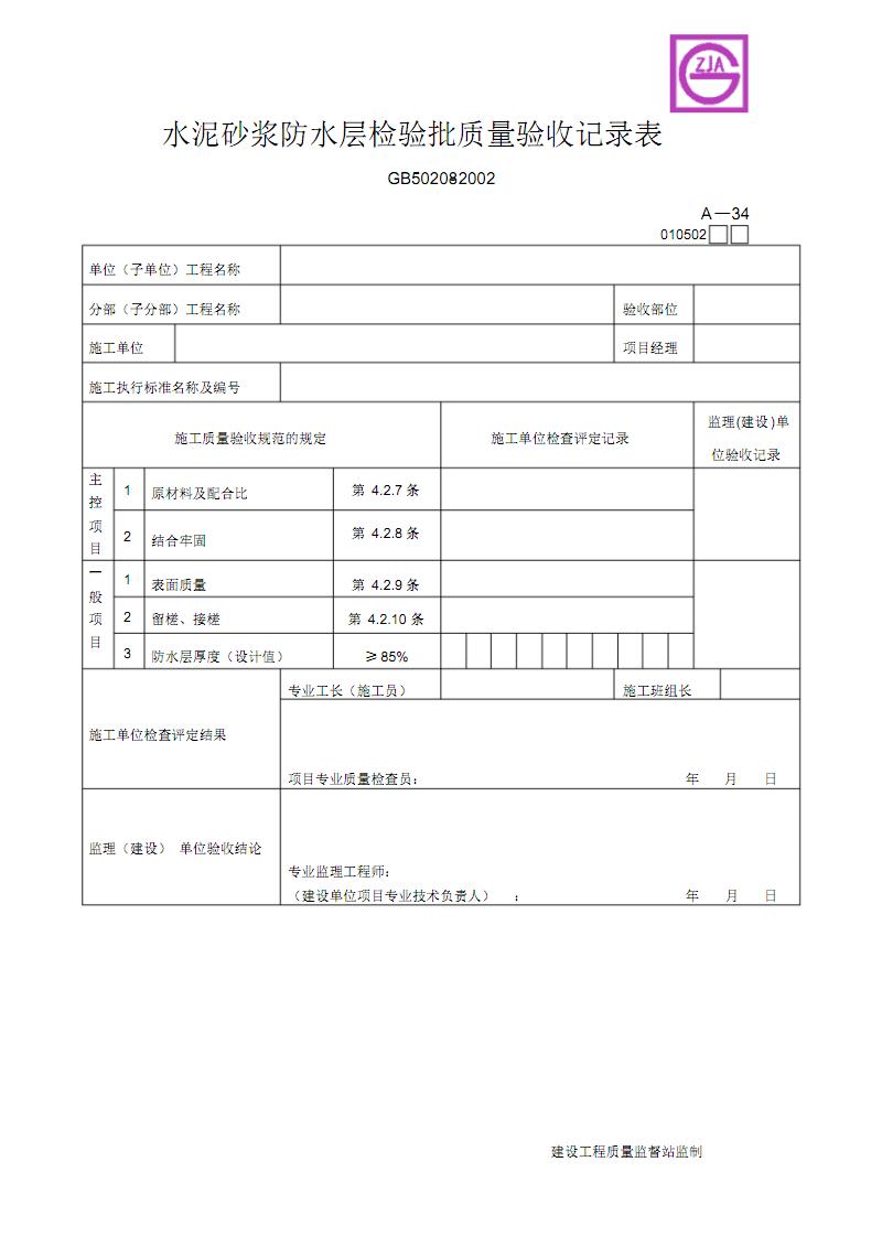 水泥砂浆防水层检验批质量验收 记录表.pdf
