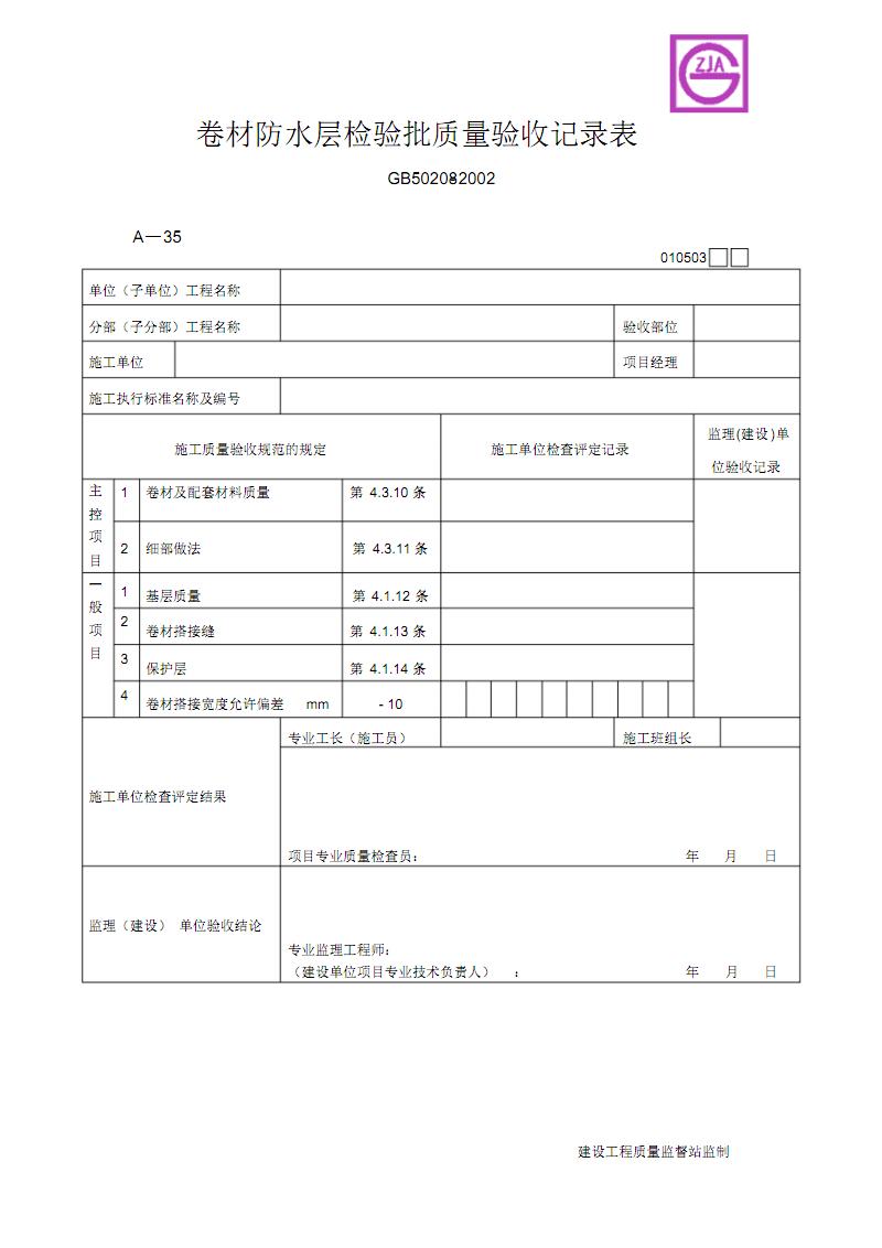 卷材防水层检验批质量验收 记录表.pdf