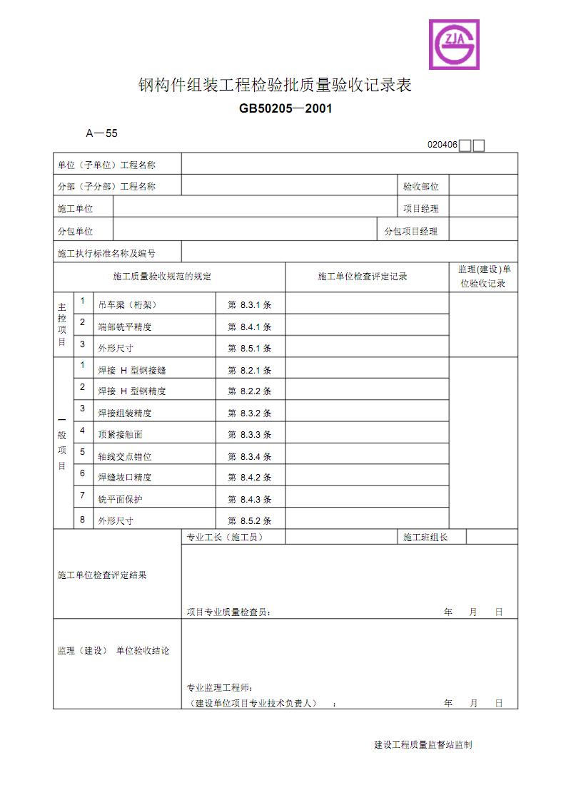 钢构件组装工程检验批质量验收 记录表.pdf