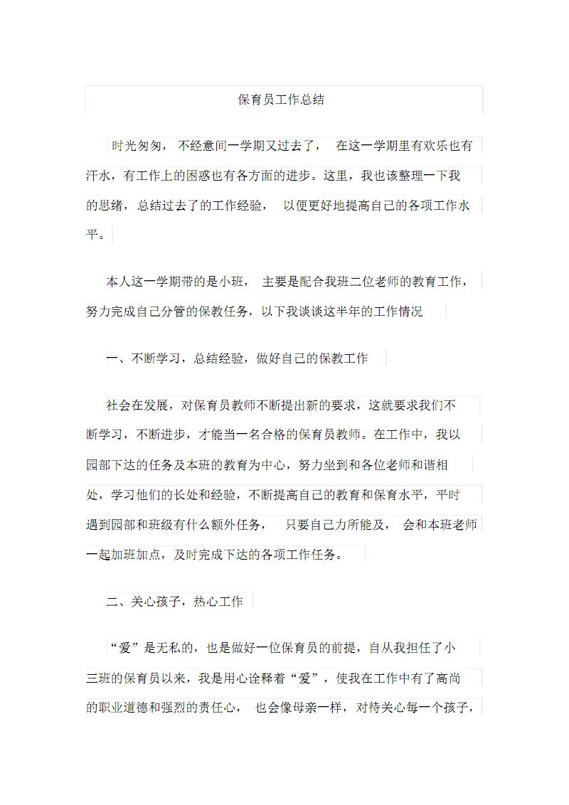 保育员 工作总结.pdf