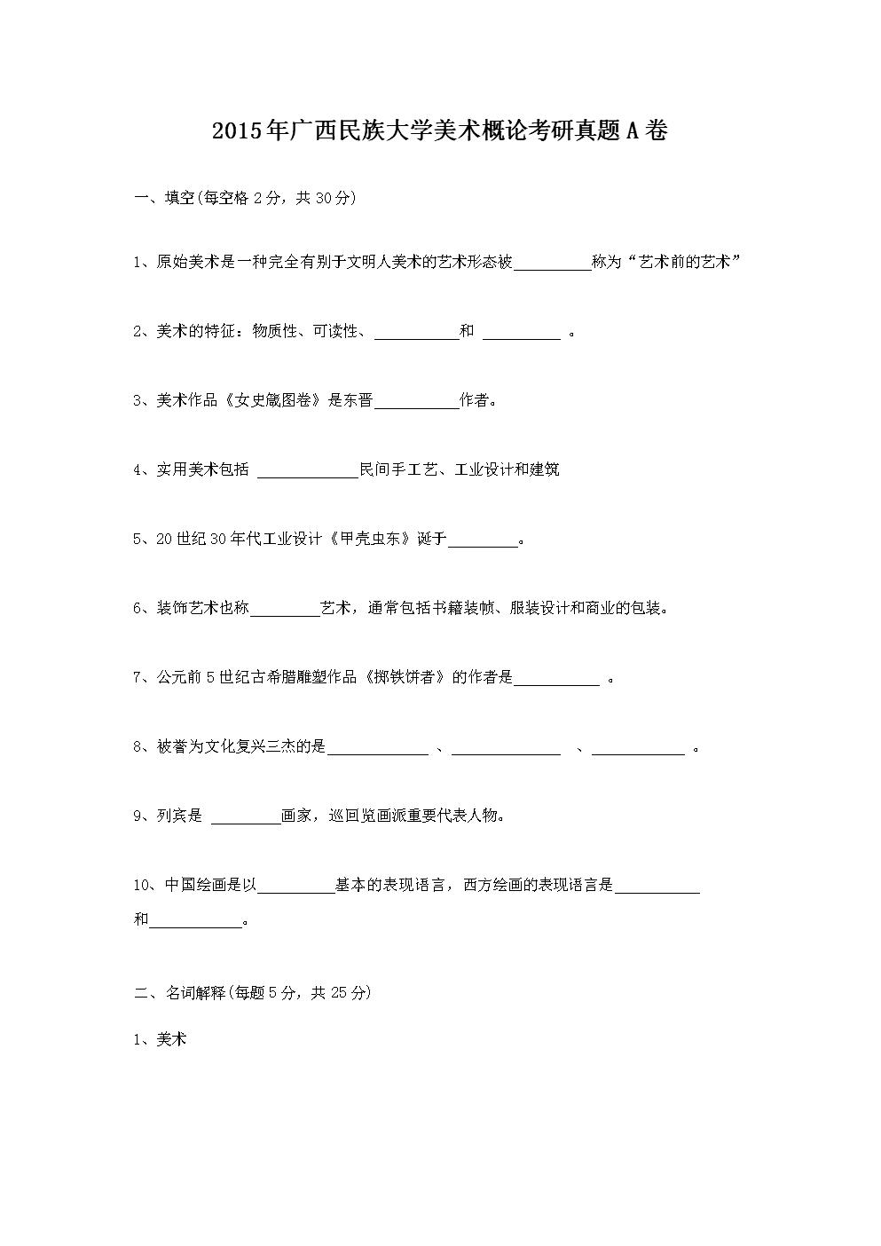 2015年广西民族大学美术概论考研真题A卷.doc