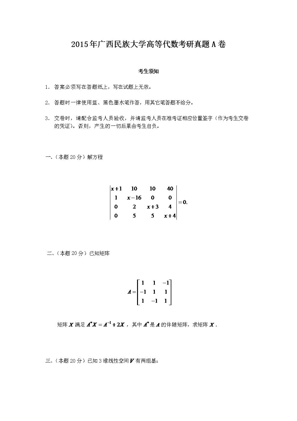 2015年广西民族大学高等代数考研真题A卷.doc