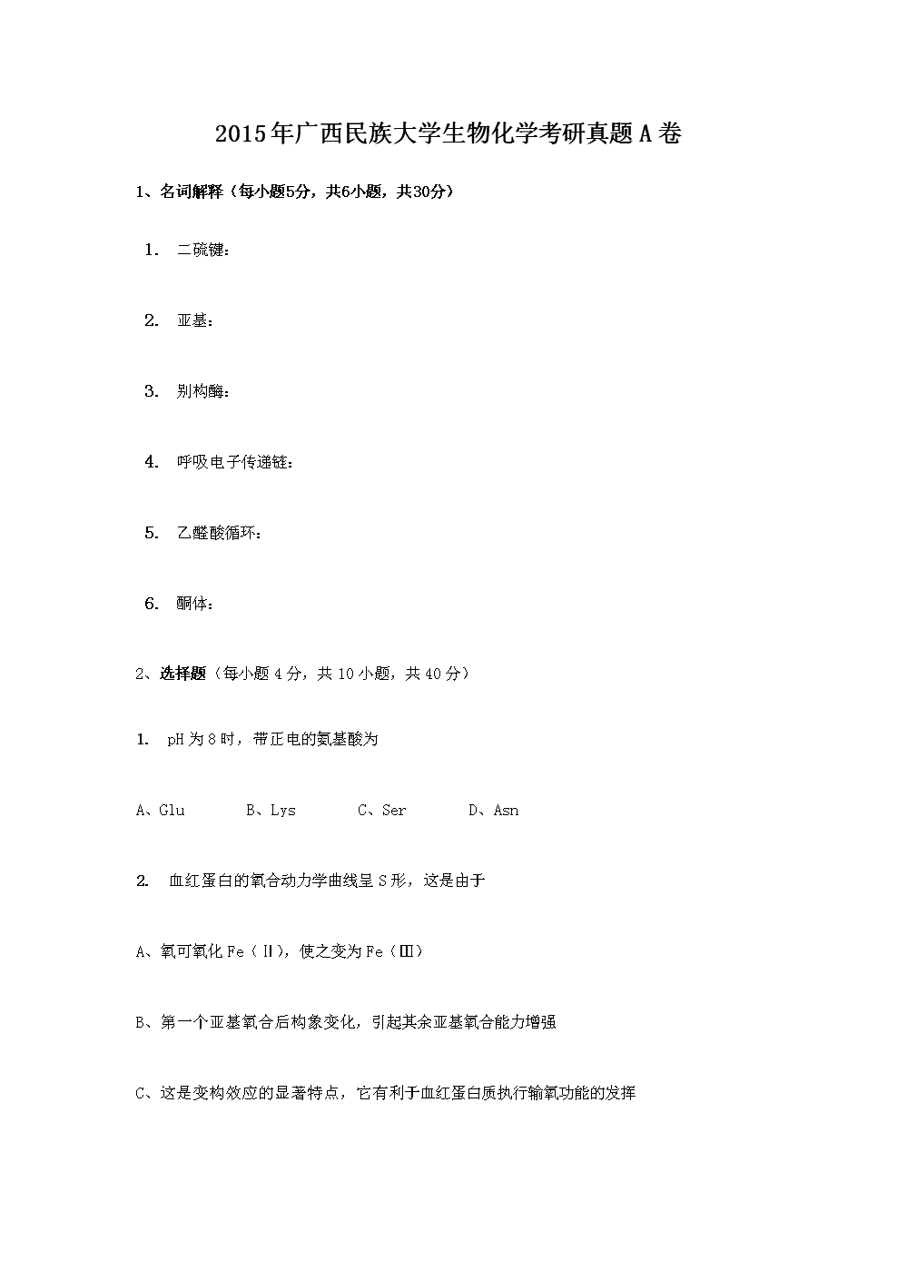 2015年广西民族大学生物化学考研真题A卷.doc