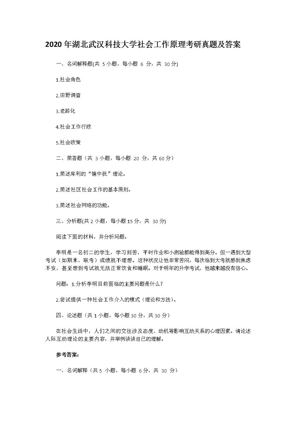 2020年湖北武汉科技大学社会工作原理考研真题及答案.doc