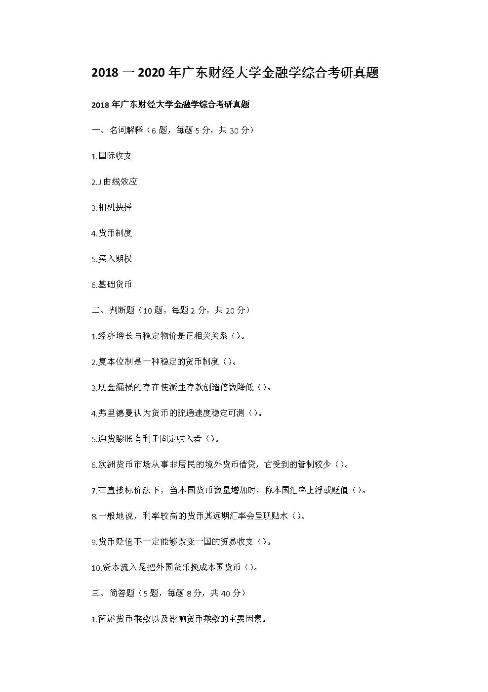 2018一2020年广东财经大学金融学综合考研真题.doc