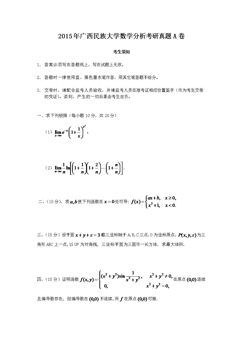 2015年广西民族大学数学分析考研真题A卷.doc