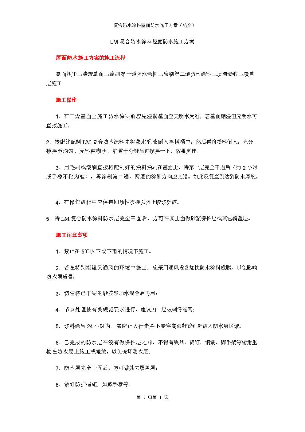 复合防水涂料屋面防水施工方案(范文).docx