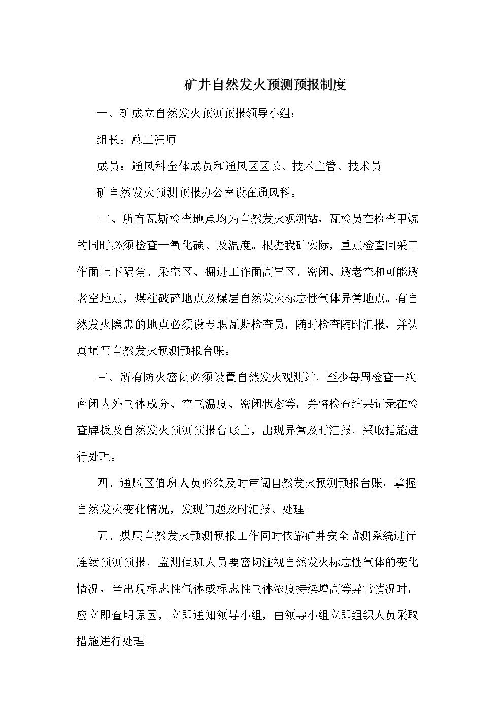 矿井自然发火预测预报制度.docx