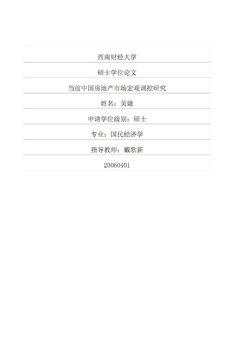 当前中国房地产市场宏观调控研究.pdf