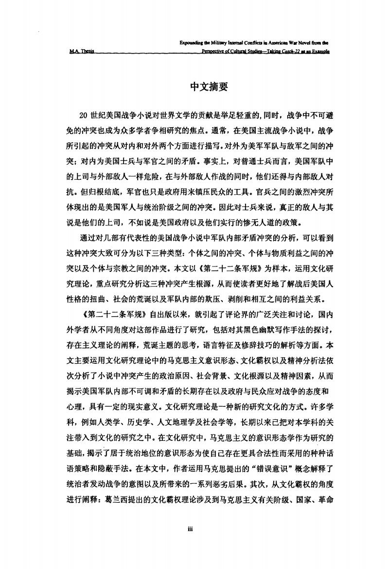 (英语语言文学专业论文)从文化研究的视角阐释美国战争小说中军队内部的冲突——以《第二十二条军规》为例.pdf