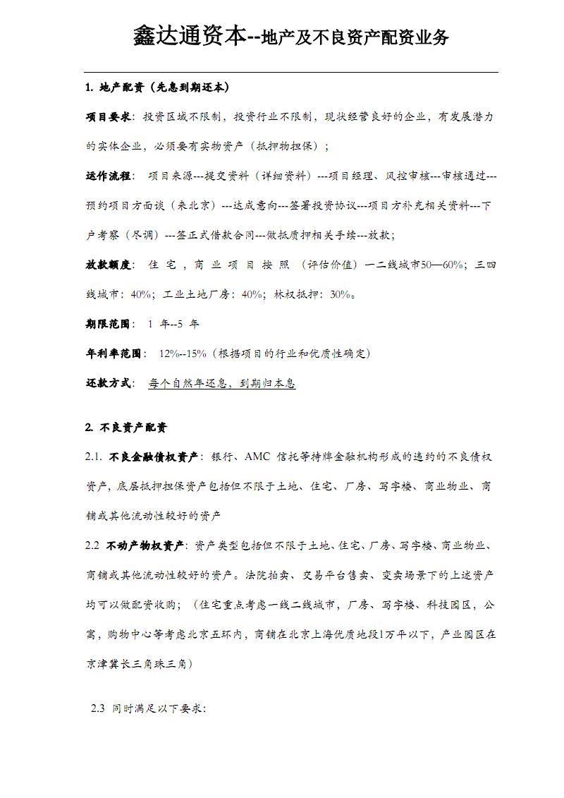 XDT-地产及不良资产配资业务.pdf