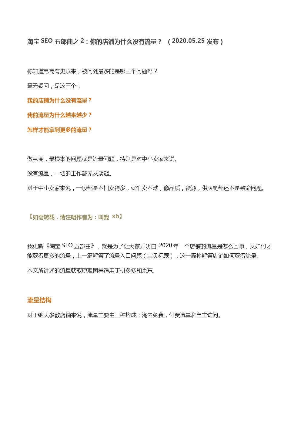 68.淘宝SEO五部曲之2:你的店铺为什么没有流量?  by 叫我xh.docx