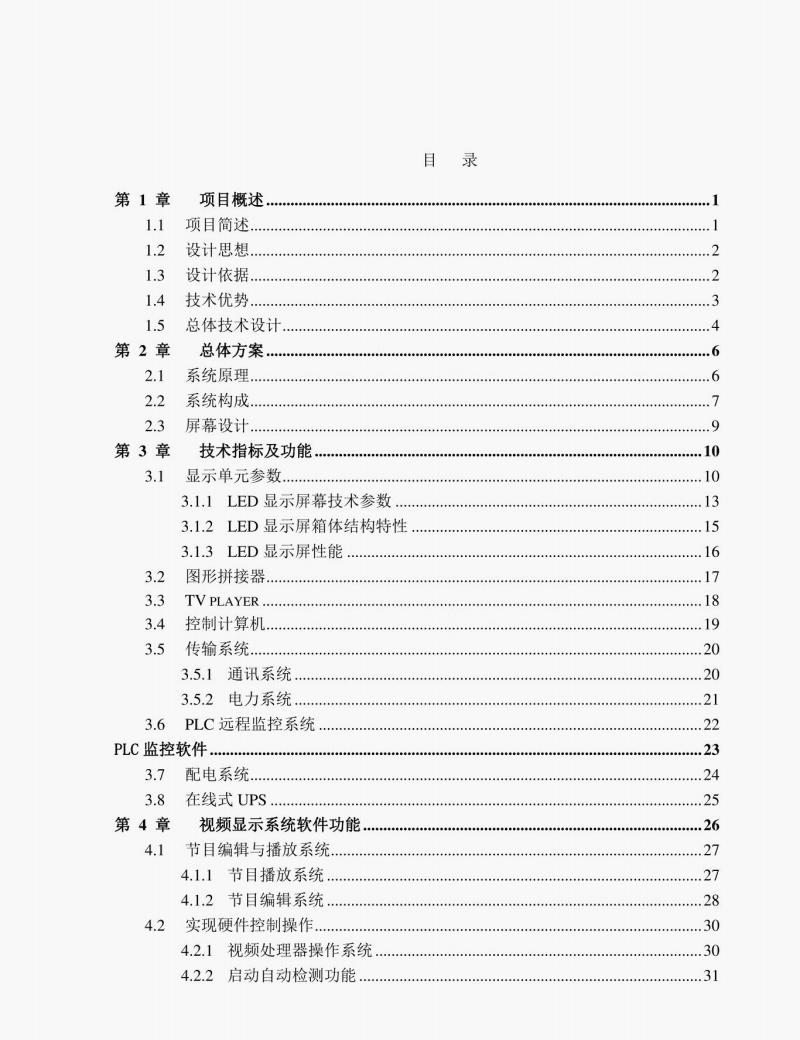 利亚德LED小间室内屏的解决方案.pdf