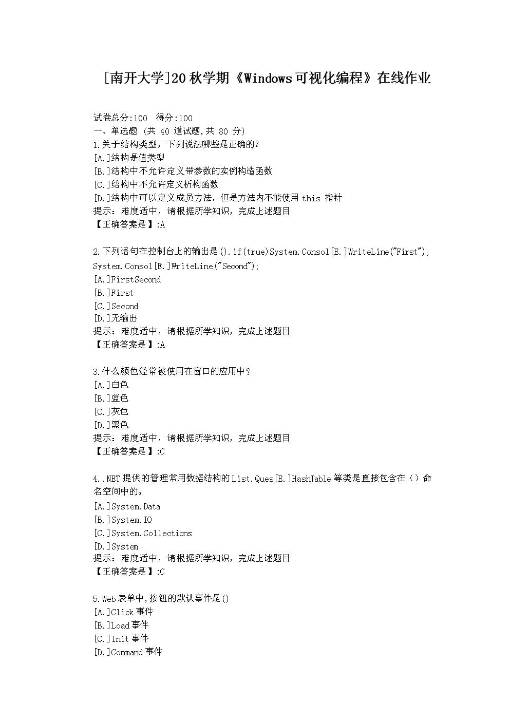 [南开大学]20秋学期《Windows可视化编程》在线作业-辅导材料答案1.doc