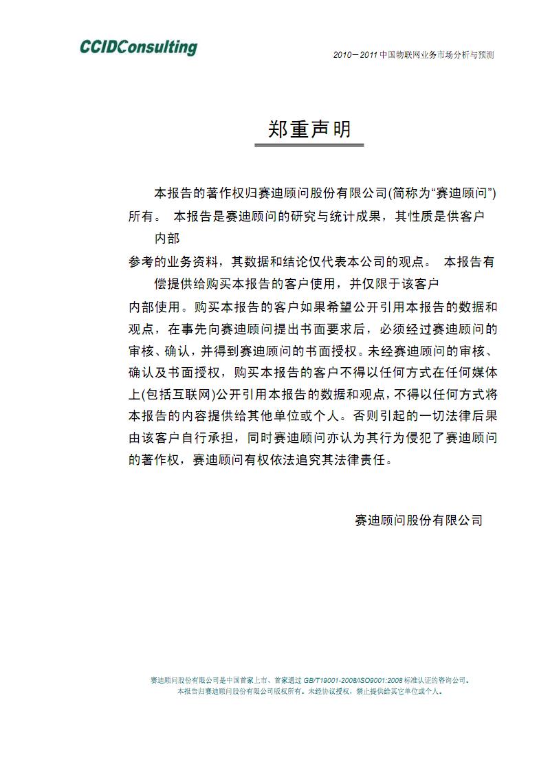 2010-2011年中国物联网业务市场分析与预测.pdf