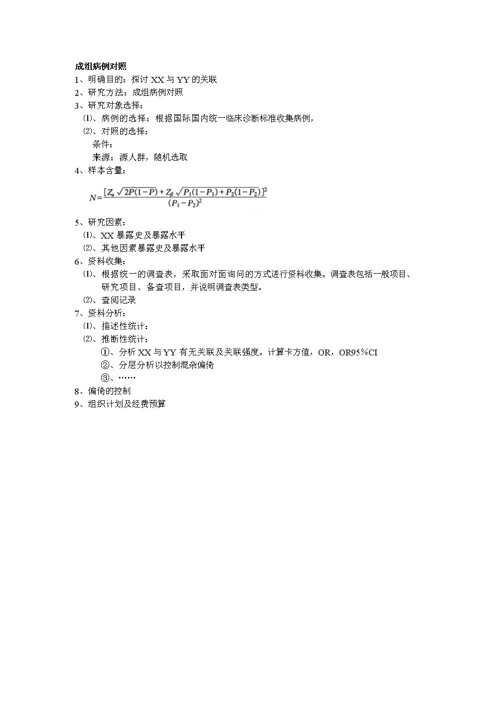 试验设计文档   分享 参考.docx