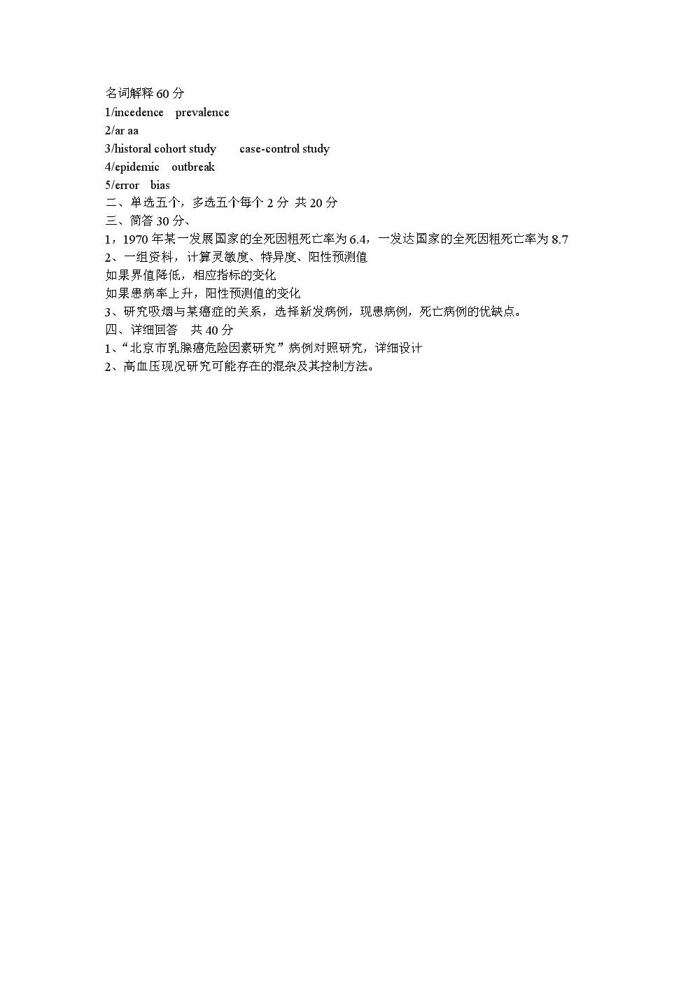 统计文档   分享 参考.doc