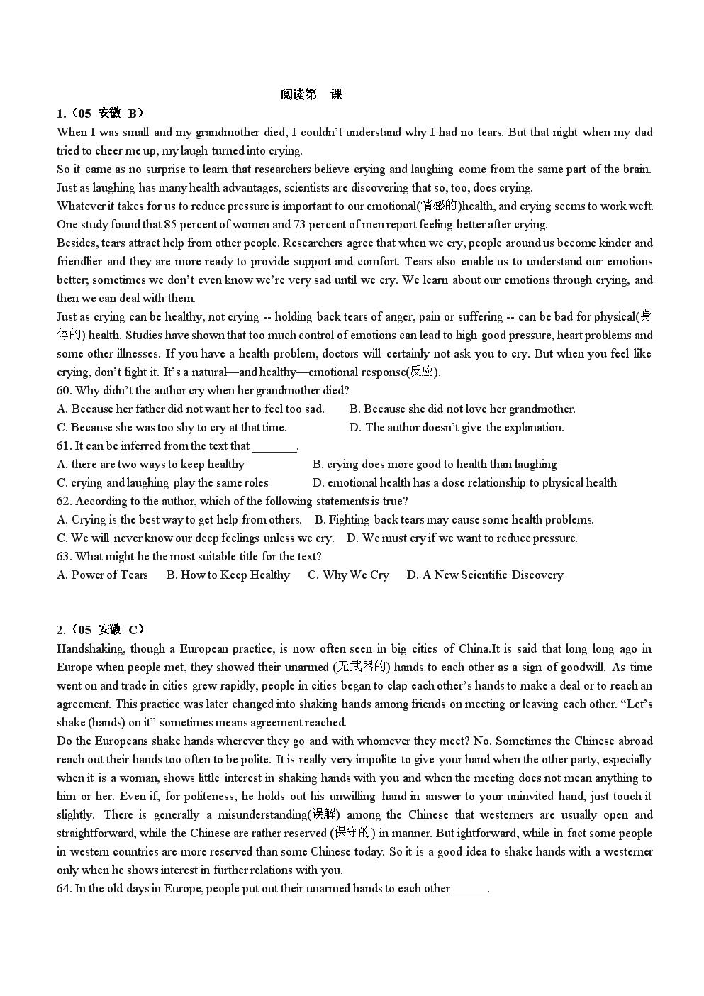 阅读第01课文档   分享 参考.doc