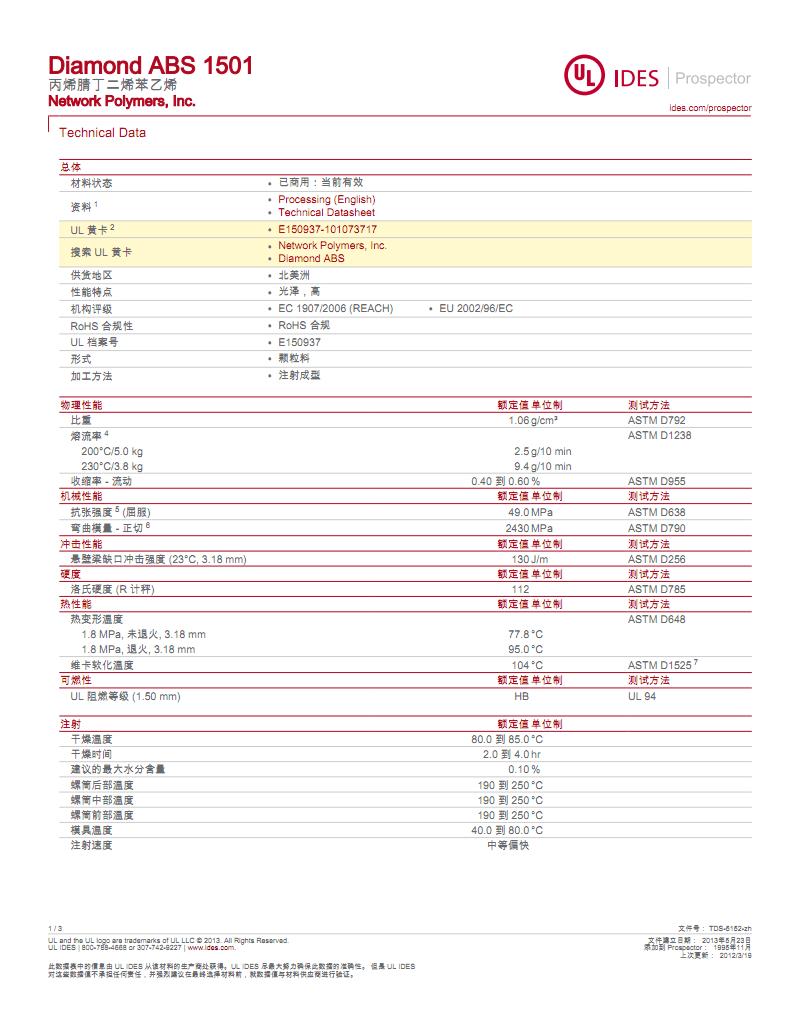 丙烯腈-丁二烯-苯乙烯ABS 1501物性表.pdf