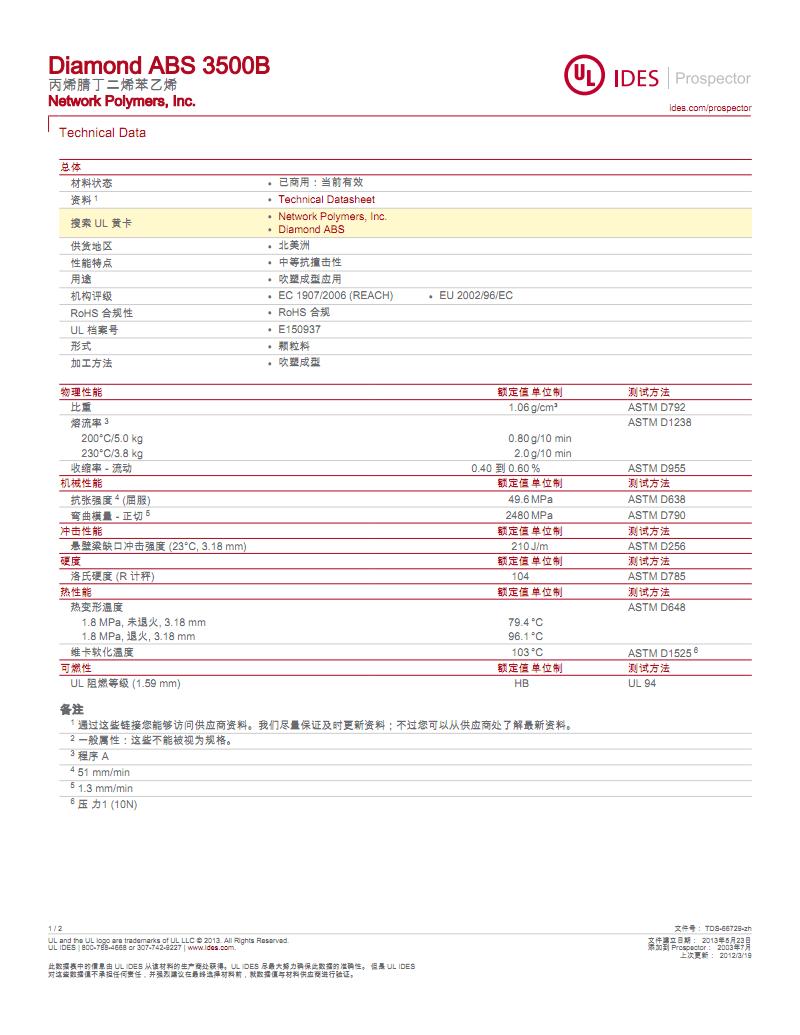 丙烯腈-丁二烯-苯乙烯ABS 3500B物性表.pdf