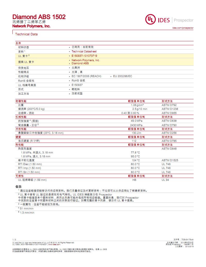 丙烯腈-丁二烯-苯乙烯ABS 1502物性表.pdf