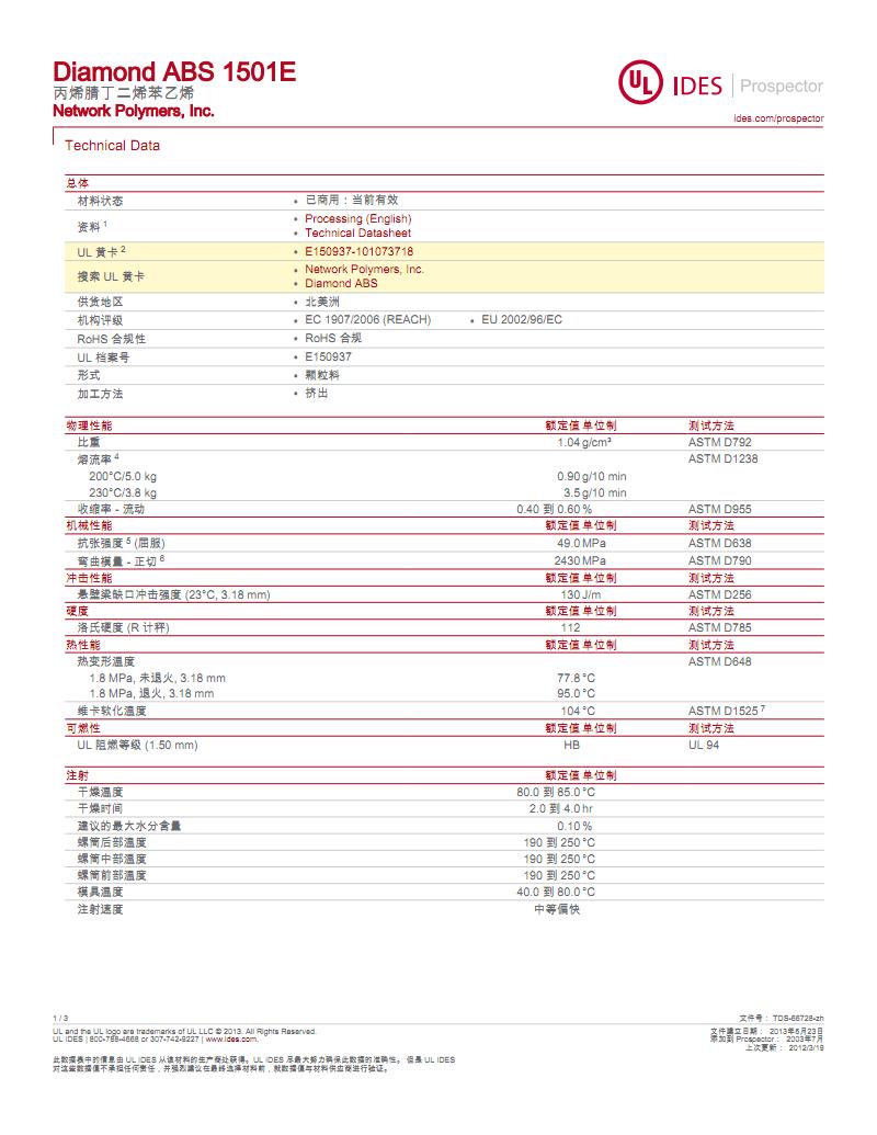 丙烯腈-丁二烯-苯乙烯ABS 1501E物性表.pdf