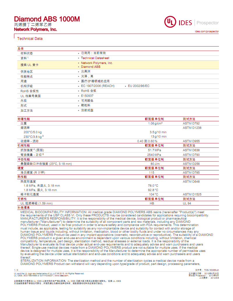 丙烯腈-丁二烯-苯乙烯ABS 1000M物性表.pdf
