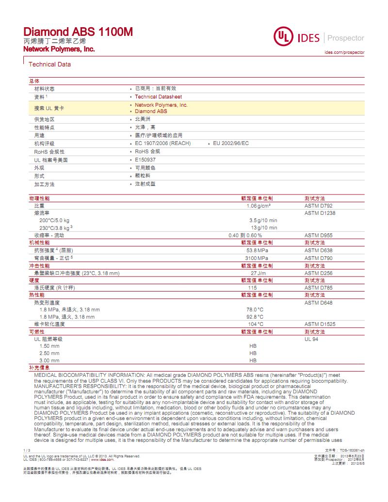 丙烯腈-丁二烯-苯乙烯ABS 1100M物性表.pdf