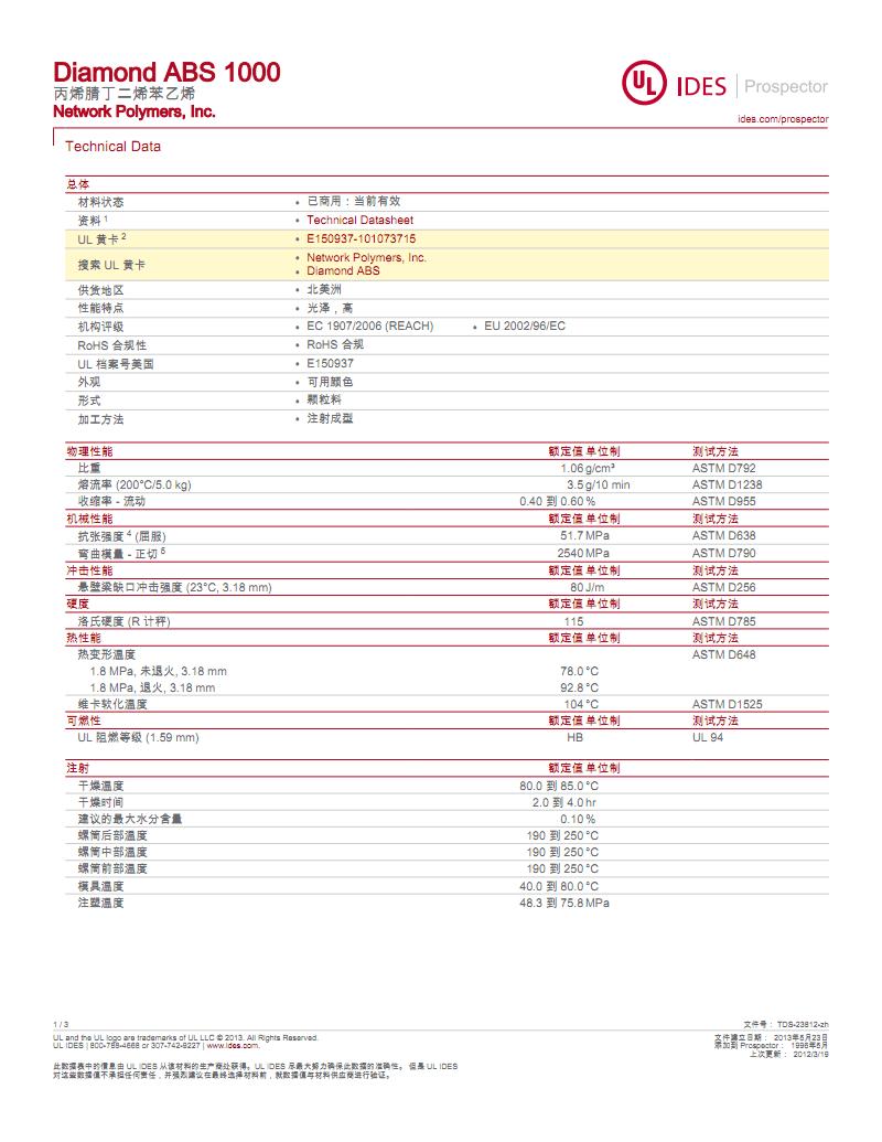 丙烯腈-丁二烯-苯乙烯ABS 1000物性表.pdf