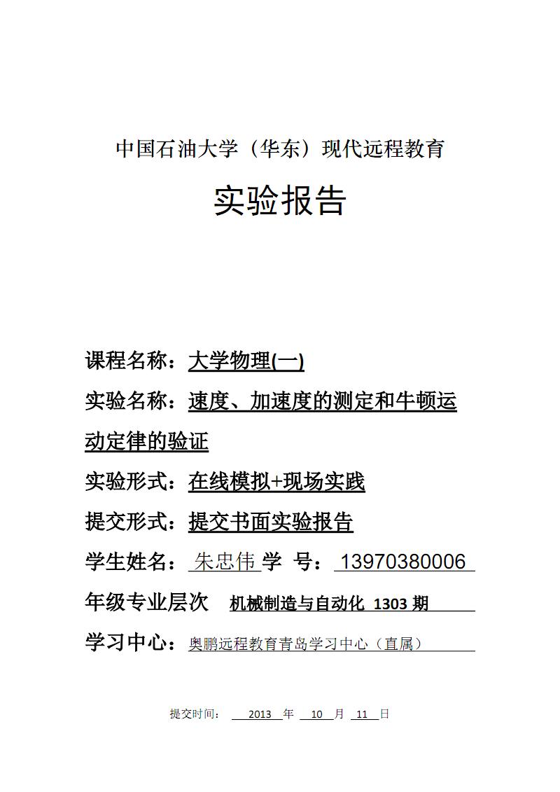 《大学物理(一)》秋实验报告验证牛顿第二定律――气垫导轨实验(一).pdf