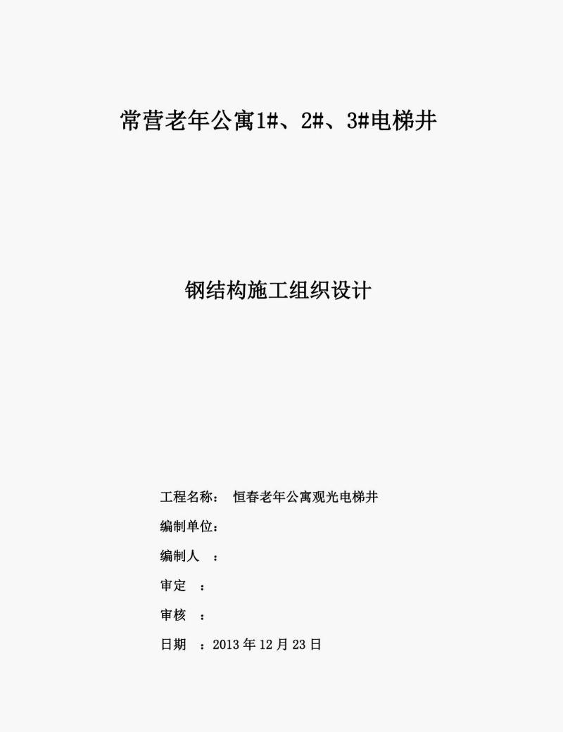 电梯钢结构施工解决方案.pdf