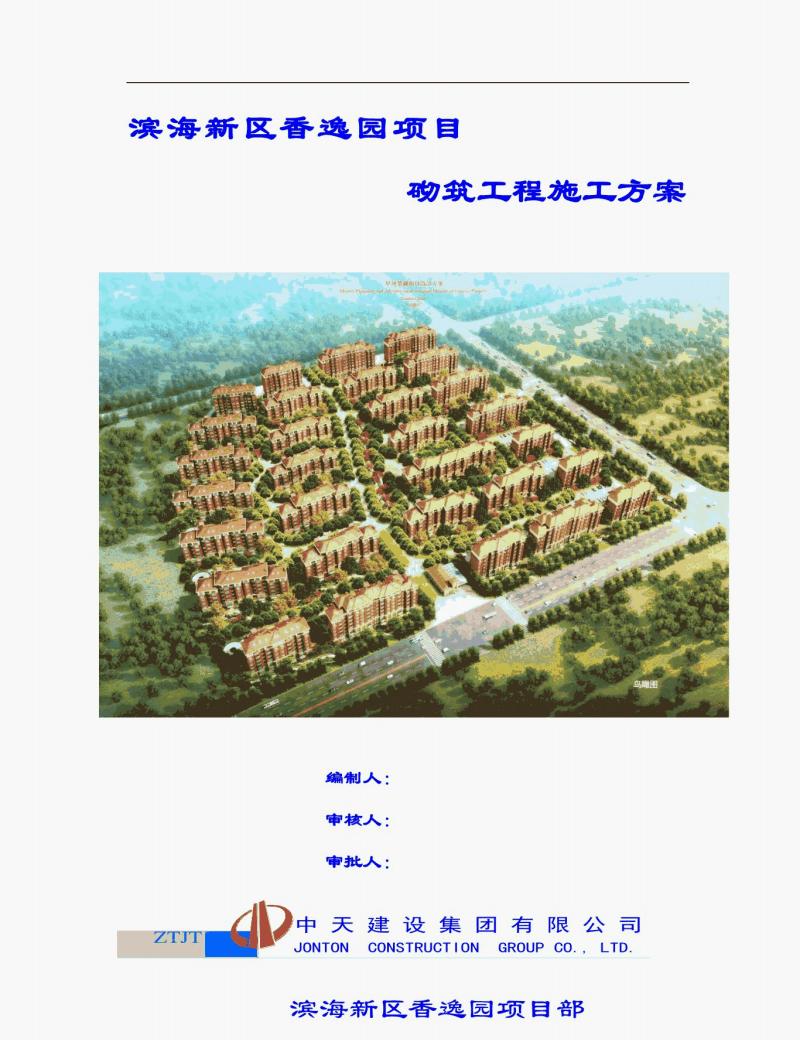 砌体工程施工解决方案 (1).pdf