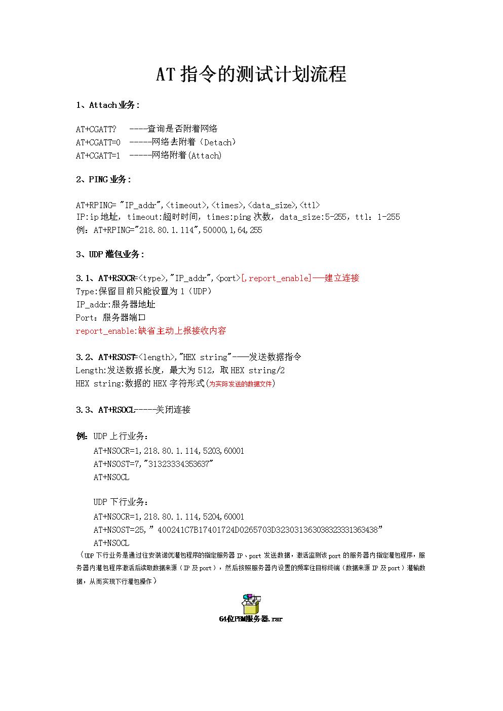 AT指令的测试计划流程汇总_尧远模组.doc