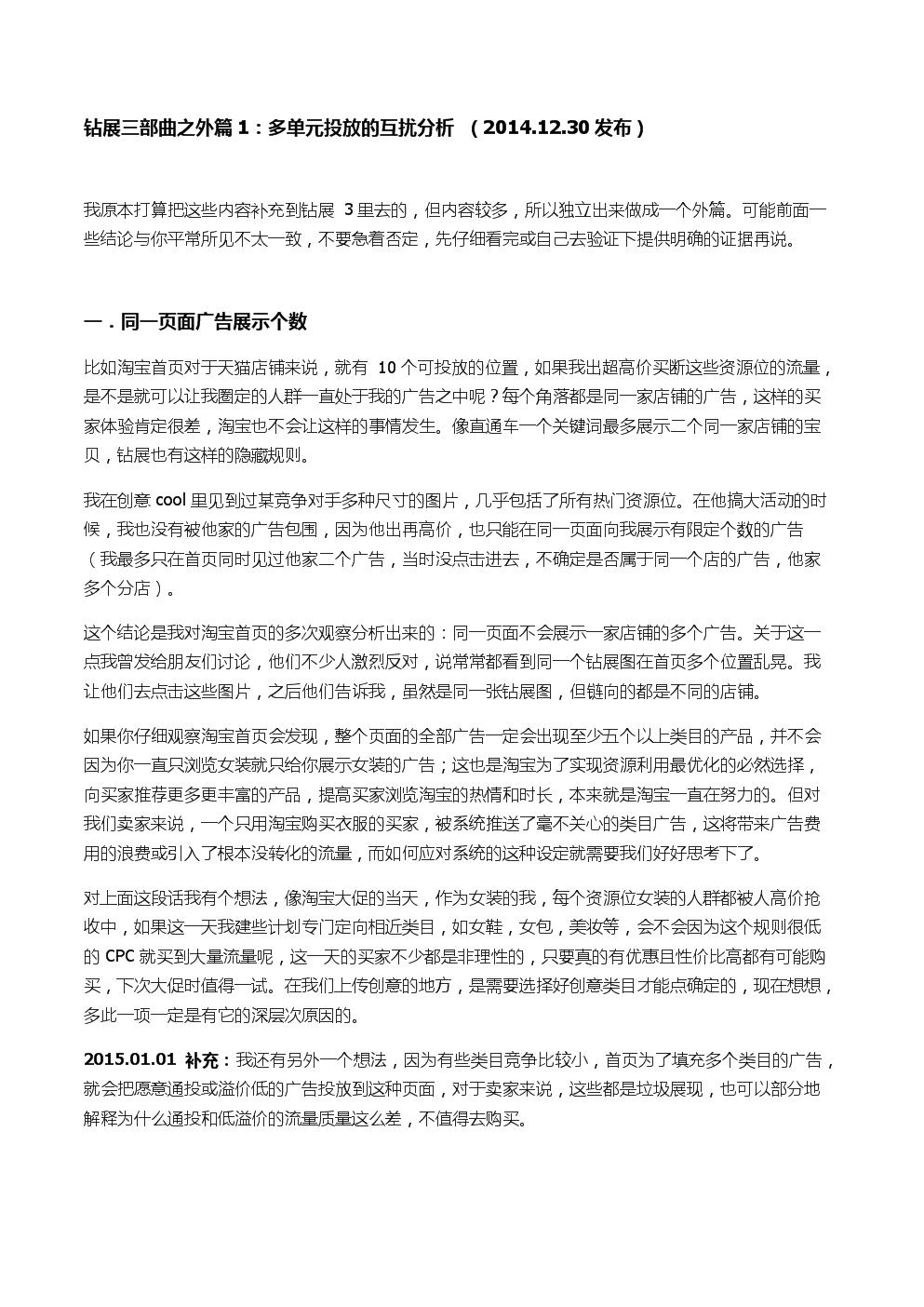 04.钻展三部曲之外篇1:多单元投放的互扰分析 by 叫我xh.docx