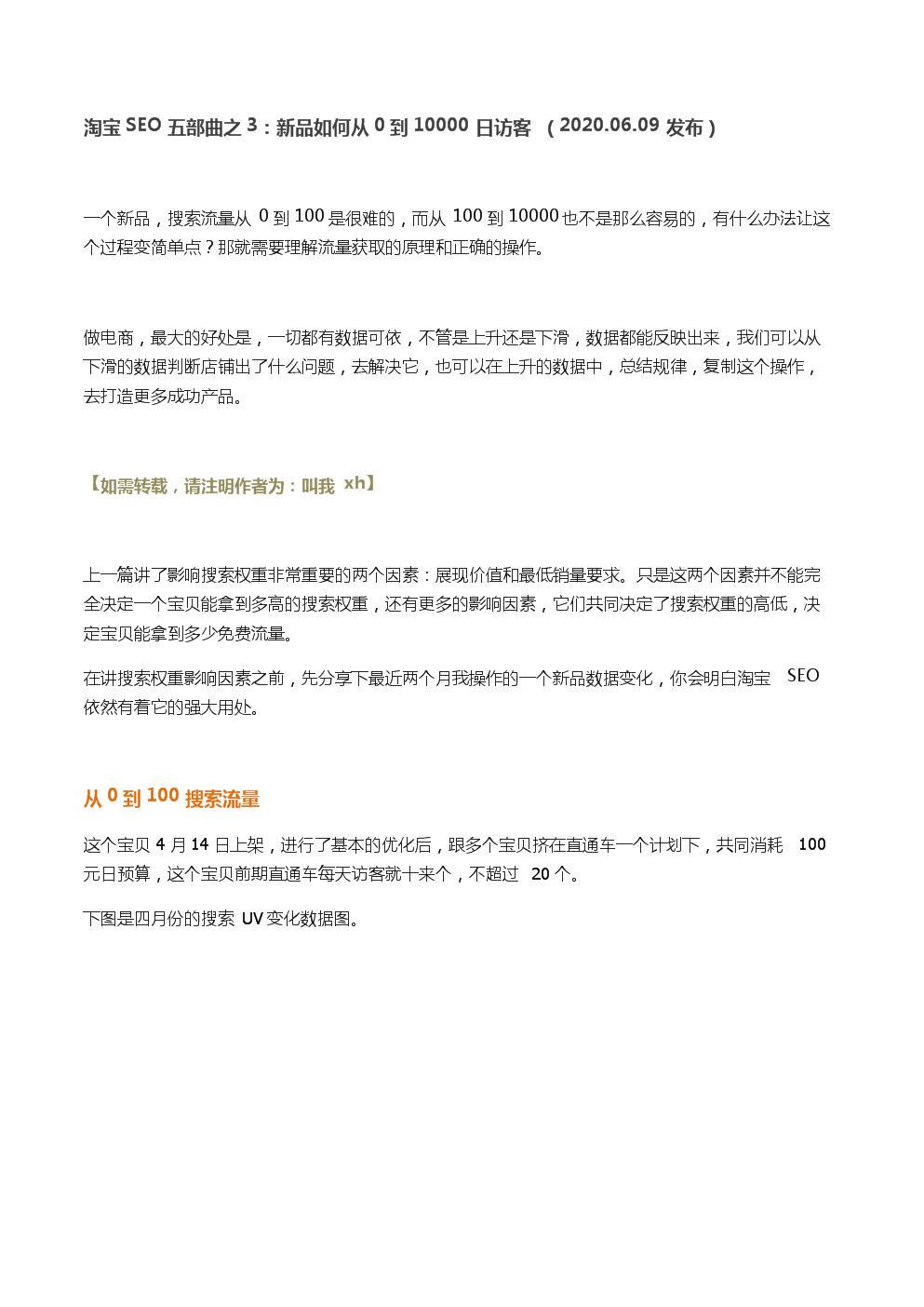 69.淘宝SEO五部曲之3:新品如何从0到10000日访客  by 叫我xh.docx