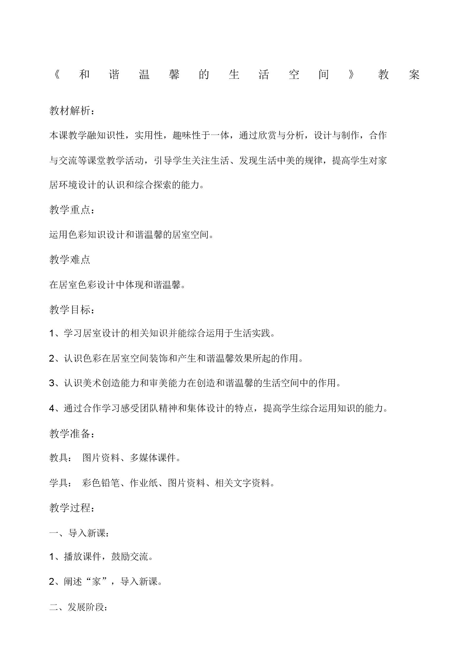 《及谐温馨的生活空间》学习教案.doc