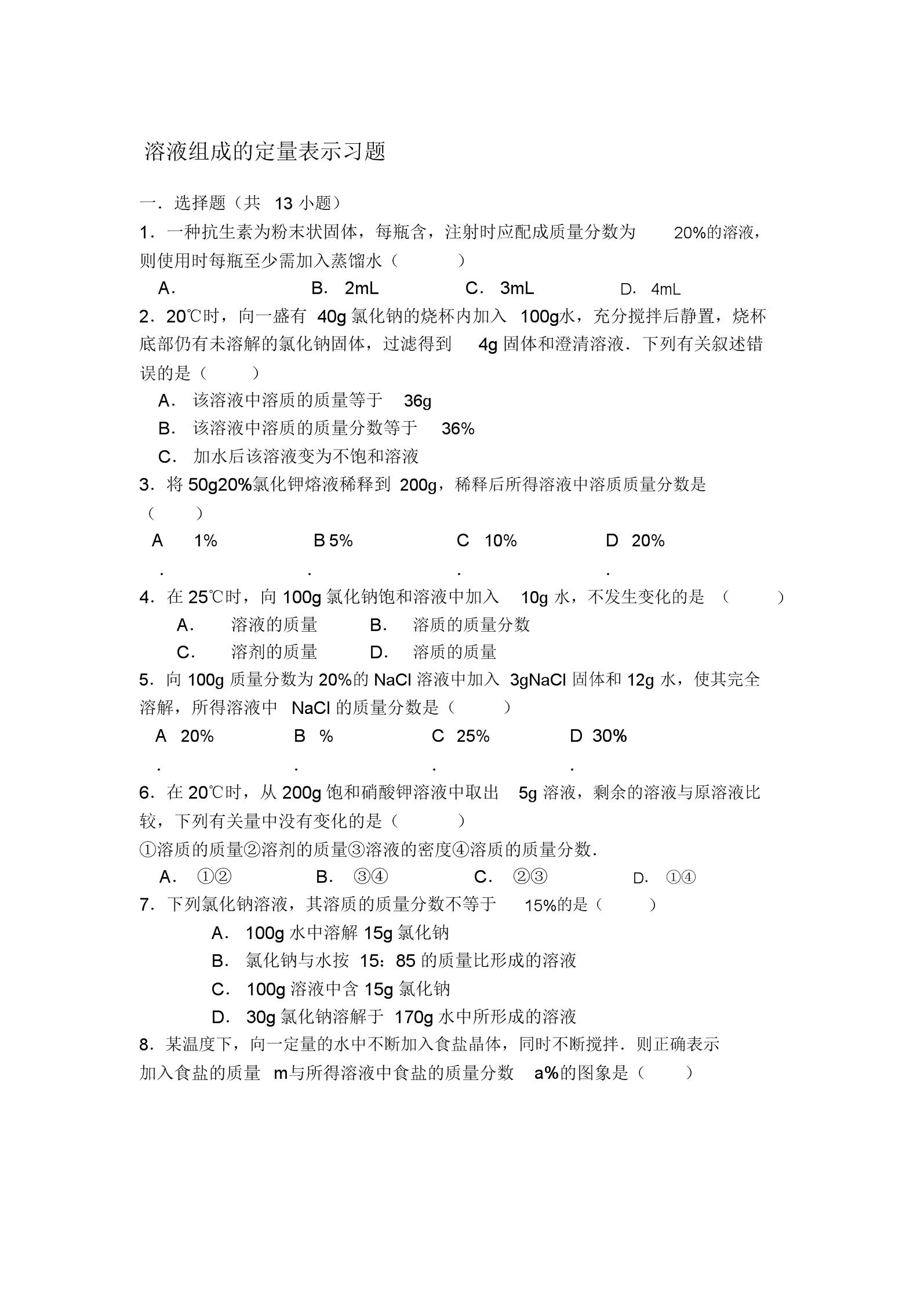 《溶液组成的定量表示》试卷试题.doc