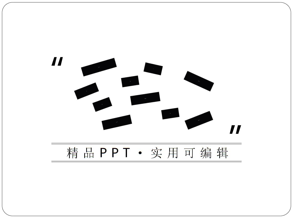 法律小讲堂—个人金融信息保护案例[借鉴].ppt