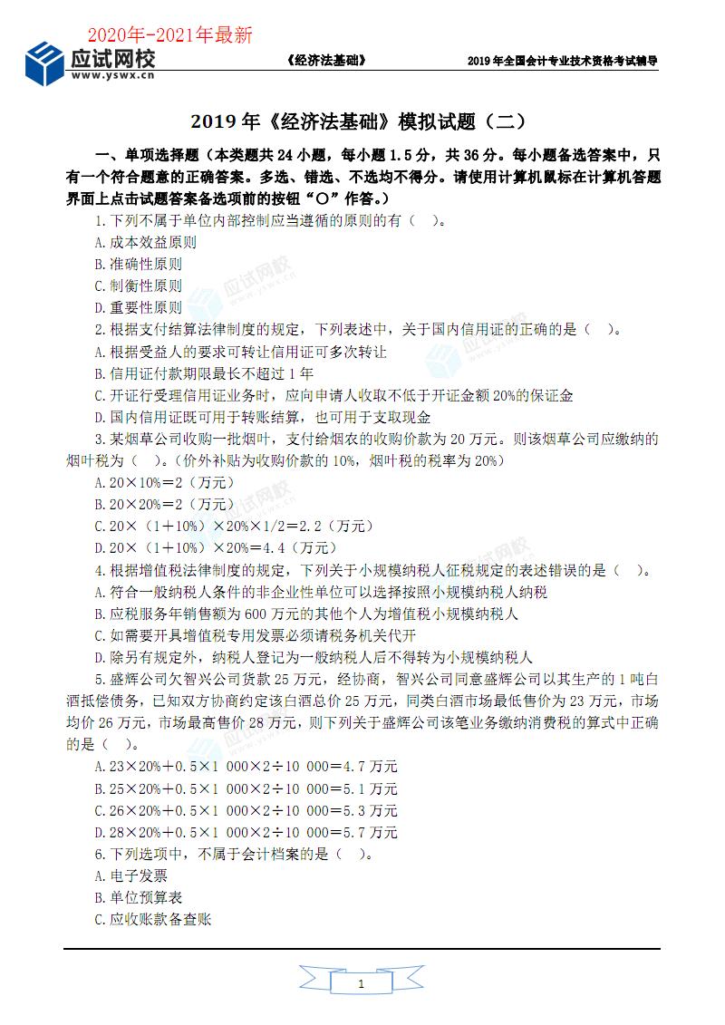 《经济法基础》押题试卷(二)(完美版).pdf