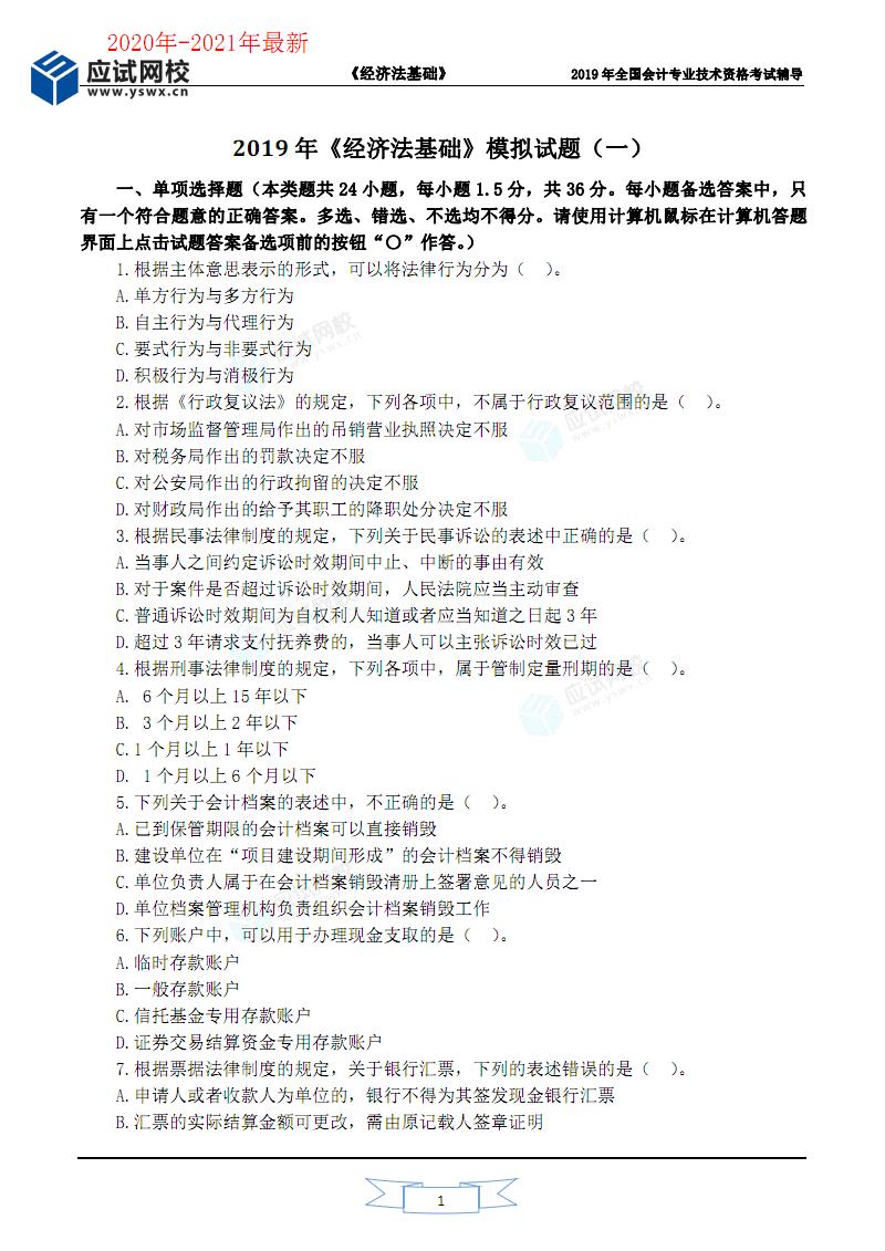 《经济法基础》押题试卷(一)(完美版).pdf