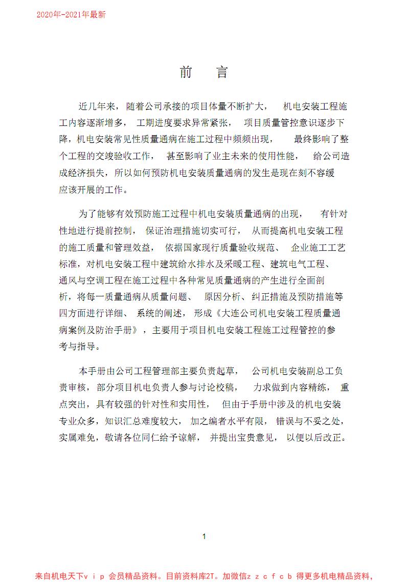 机电安装工程质量通病案例及防治手册(完美版).pdf