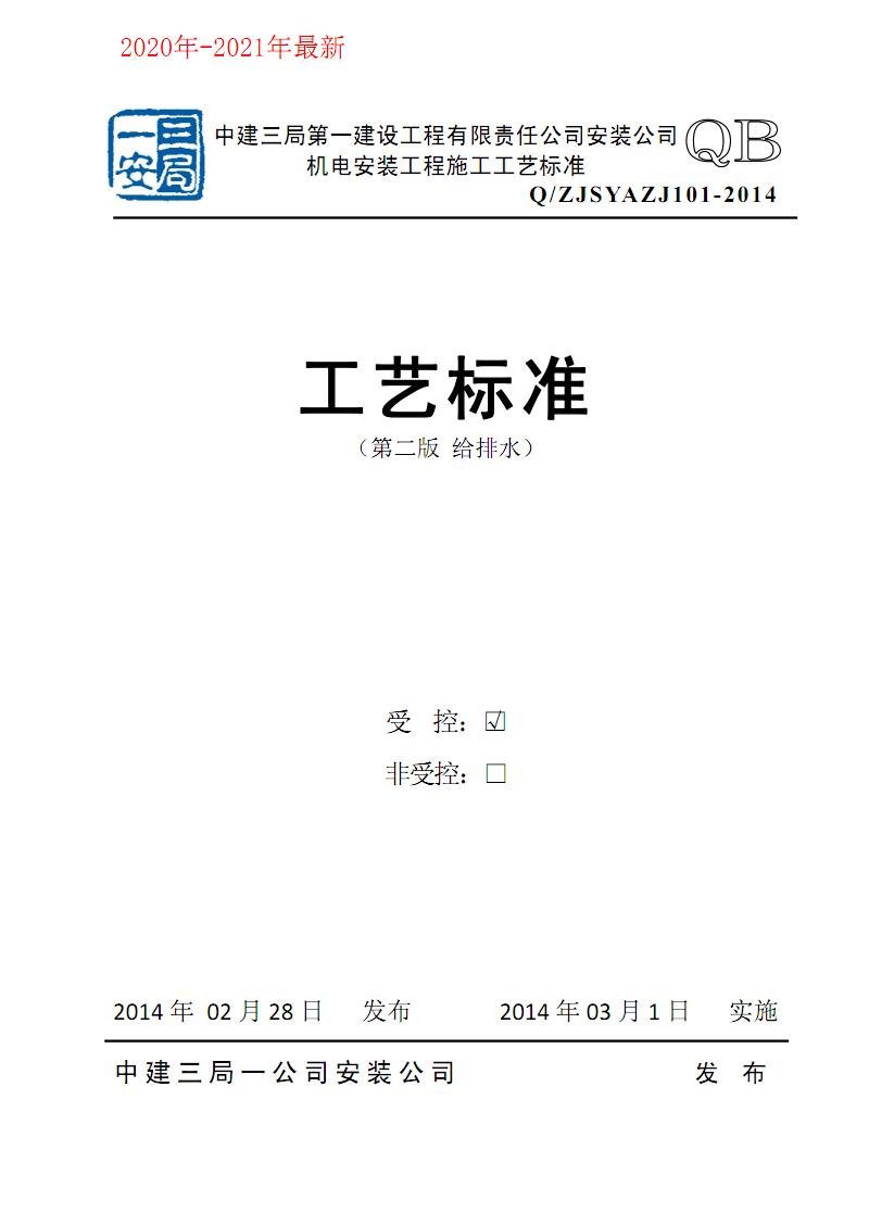 机电安装工程施工工艺标准给排水(完美版).pdf