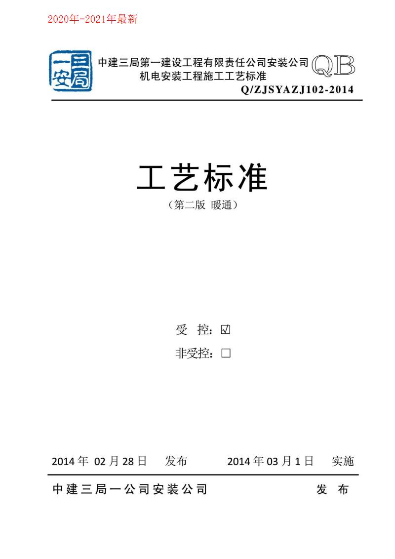 机电安装工程施工工艺标准暖通(完美版).pdf