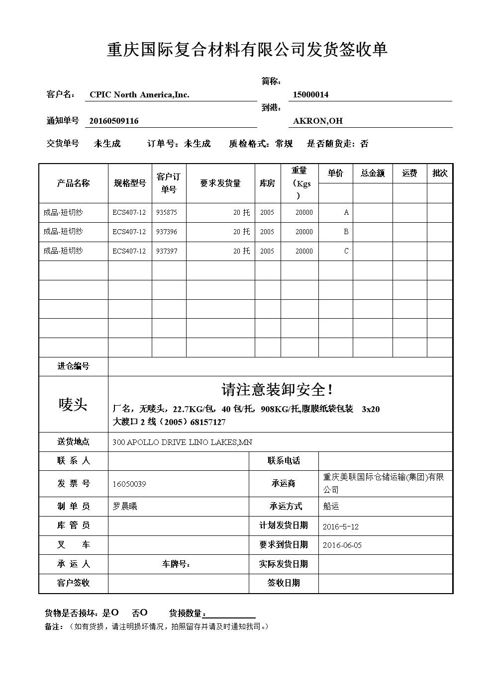 16050039大渡口发货签收单.doc
