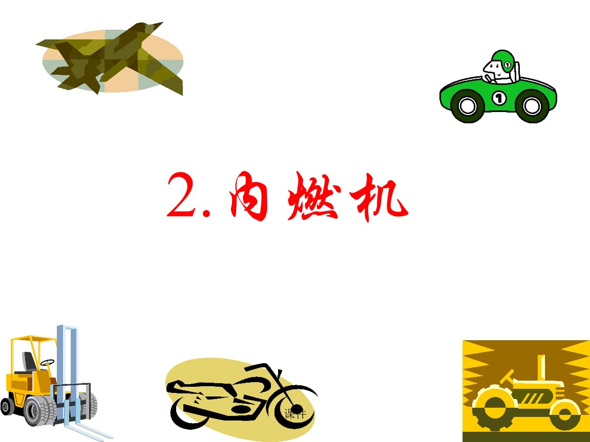 完整版2.内燃机PPT.ppt
