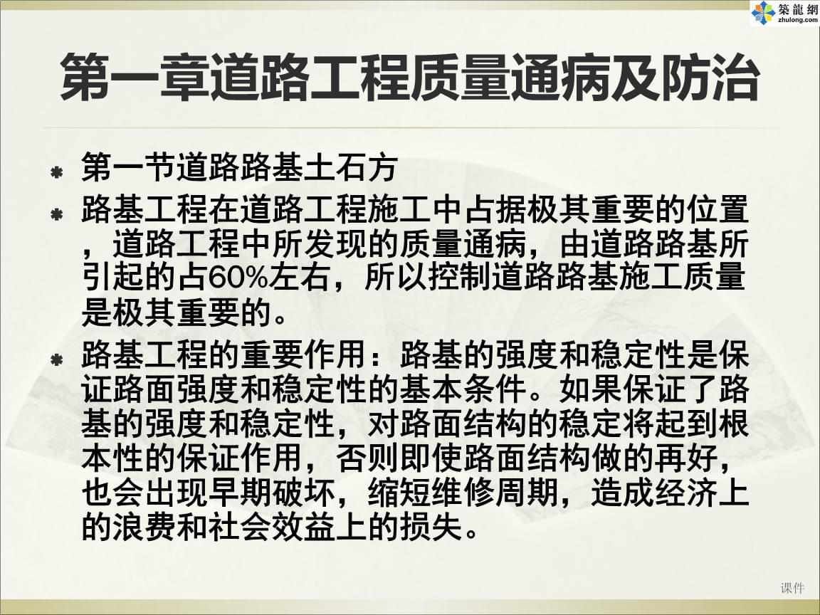 市政道路工程质量通病及防治措施383页(桥涵路基路面附构)_ppt演讲稿.演讲稿.ppt