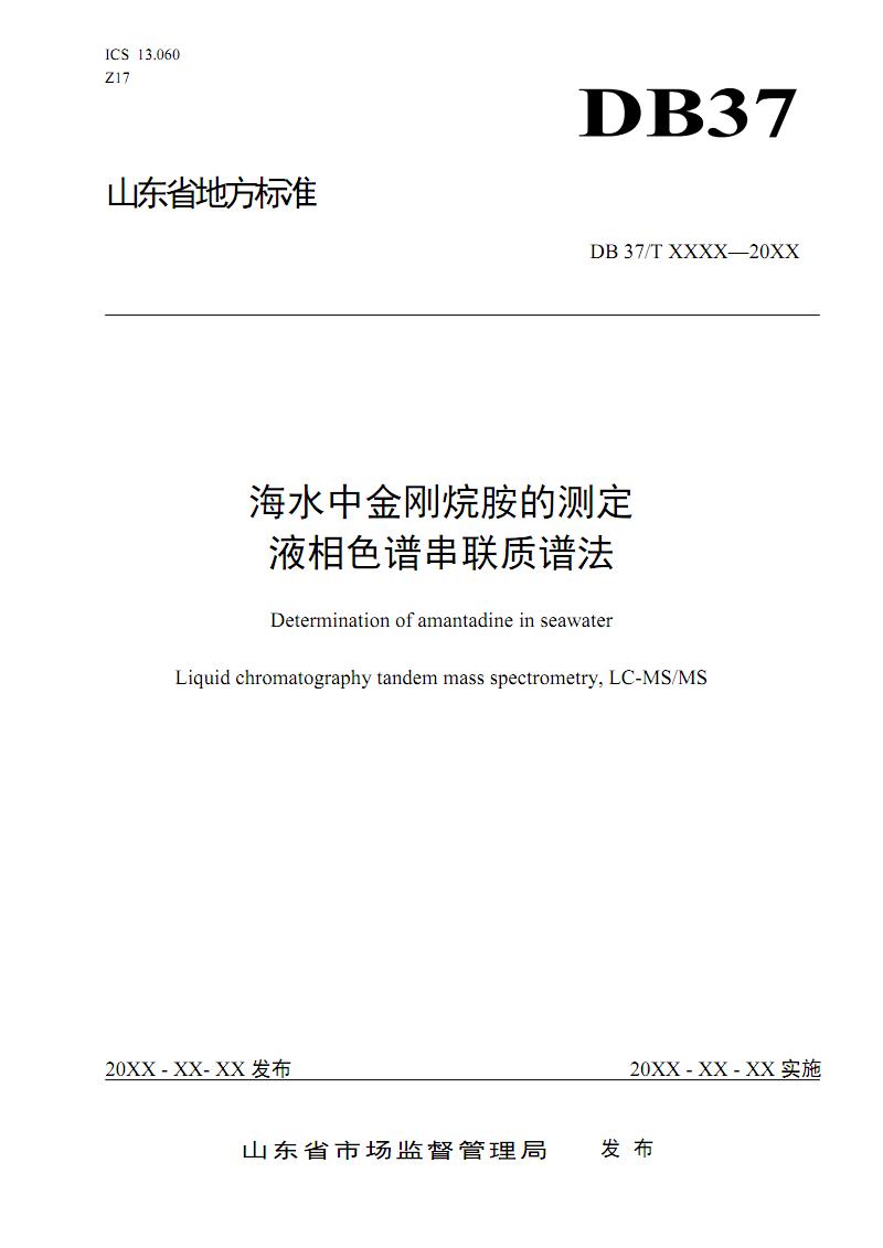 DB37T 海水中金刚烷胺的测定 液相色谱串联质谱法.pdf