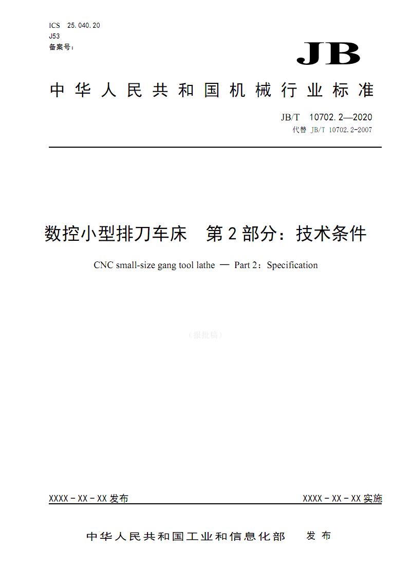 J-BT 10702.2-2020数控小型排刀车床  第2部分:技术条件.PDF