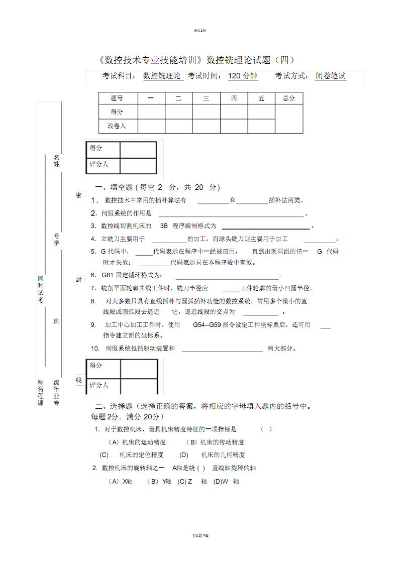 10套数控技能测试题数控铣四理论.pdf