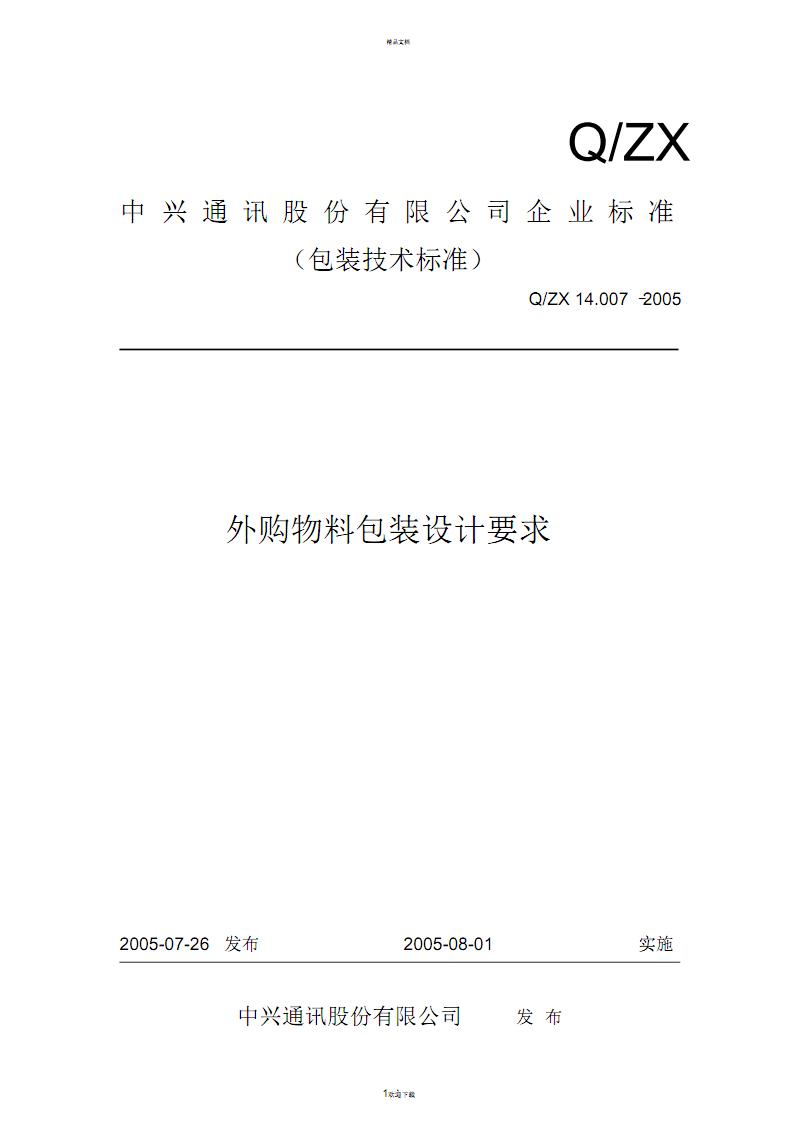 14.007-2005-外购物料包装设计要求.pdf